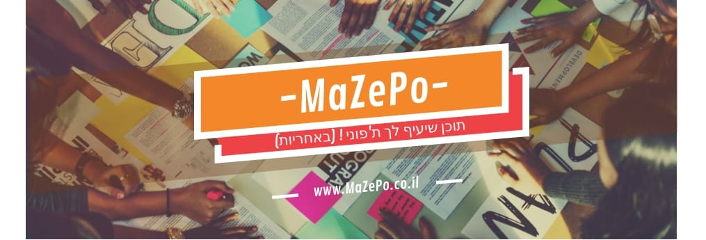 MaZePo.co.il – תוכן שיעיף לך ת'פוני!